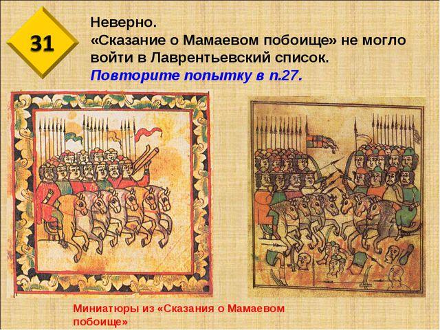 Неверно. «Сказание о Мамаевом побоище» не могло войти в Лаврентьевский список...