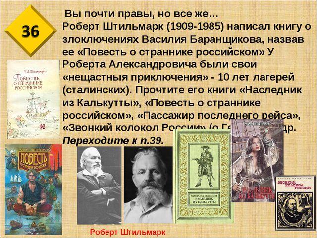 Вы почти правы, но все же… Роберт Штильмарк (1909-1985) написал книгу о злок...