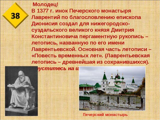 Молодец! В 1377 г. инок Печерского монастыря Лаврентий по благословлению епи...