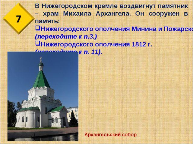 В Нижегородском кремле воздвигнут памятник – храм Михаила Архангела. Он соор...