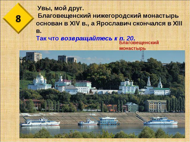 Увы, мой друг. Благовещенский нижегородский монастырь основан в XIV в., а Яр...
