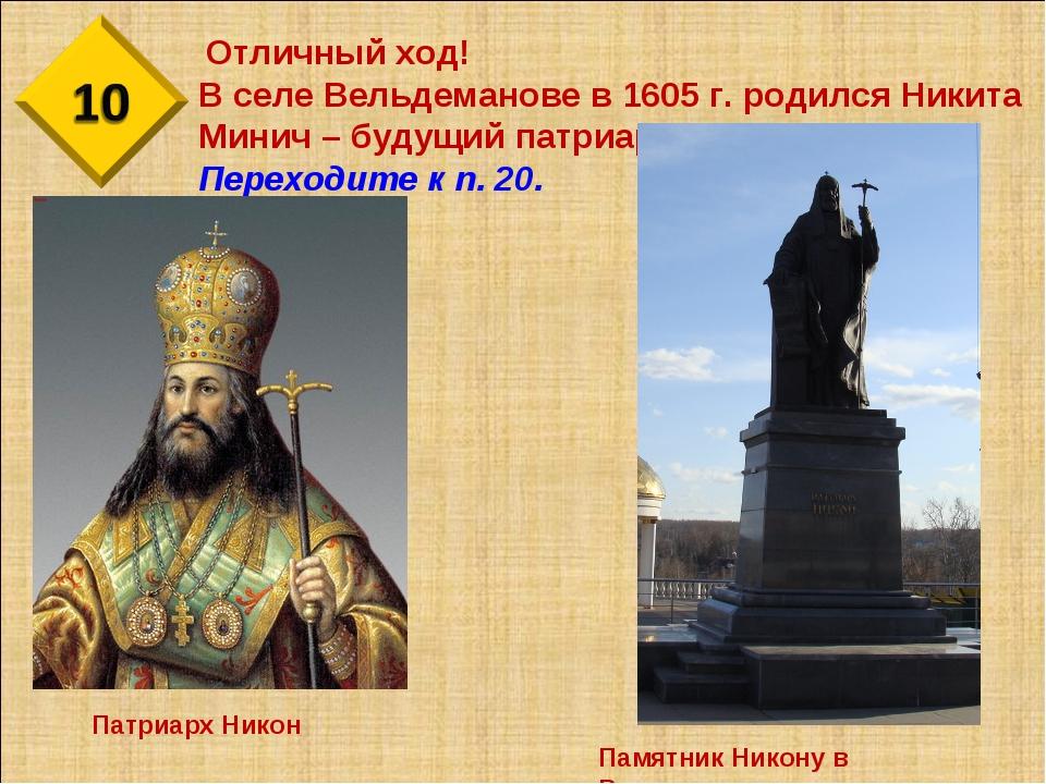 Отличный ход! В селе Вельдеманове в 1605 г. родился Никита Минич – будущий п...
