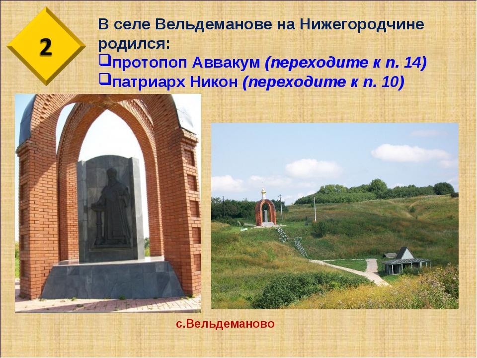 В селе Вельдеманове на Нижегородчине родился: протопоп Аввакум (переходите к...