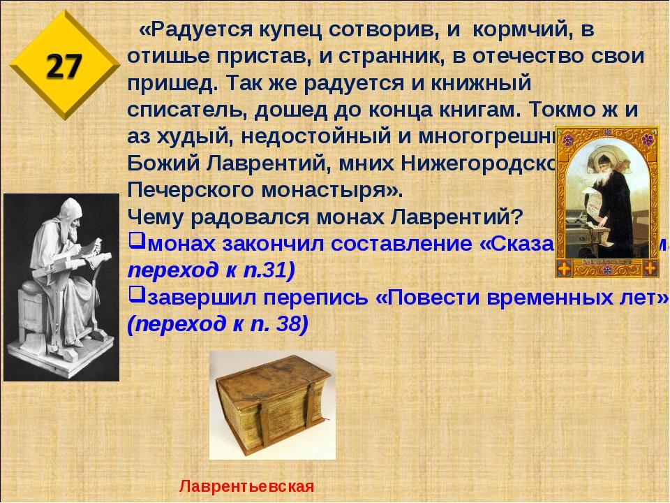 «Радуется купец сотворив, и кормчий, в отишье пристав, и странник, в отечест...