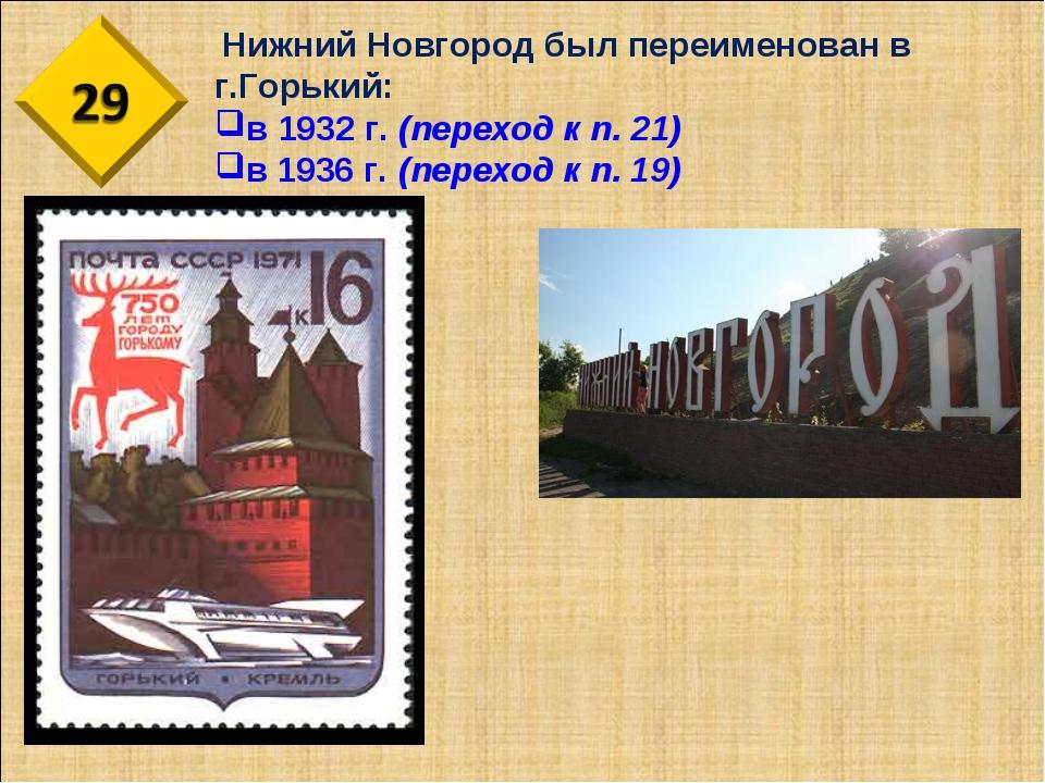 Нижний Новгород был переименован в г.Горький: в 1932 г. (переход к п. 21) в...
