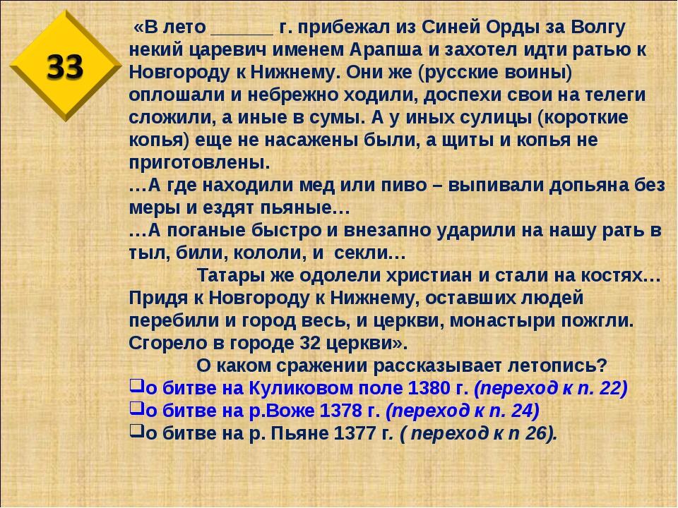 «В лето ______ г. прибежал из Синей Орды за Волгу некий царевич именем Арапш...