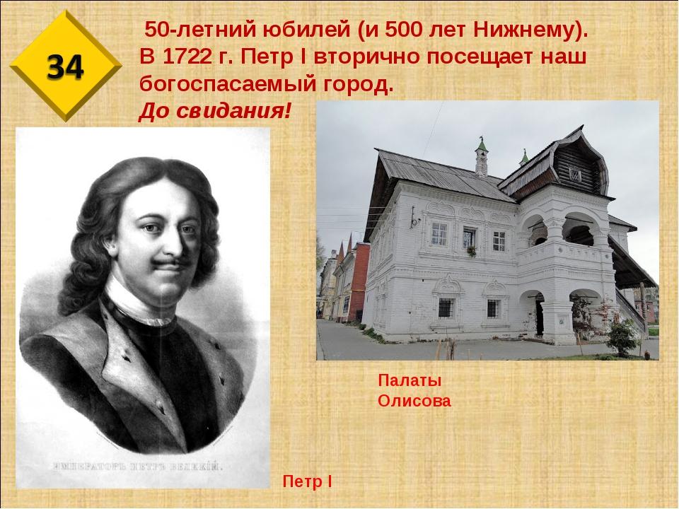 50-летний юбилей (и 500 лет Нижнему). В 1722 г. Петр I вторично посещает наш...