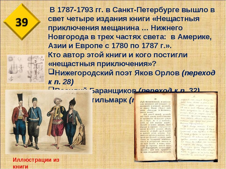 В 1787-1793 гг. в Санкт-Петербурге вышло в свет четыре издания книги «Нещаст...
