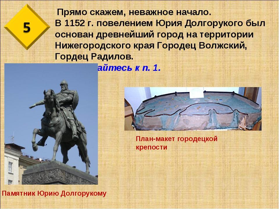 Прямо скажем, неважное начало. В 1152 г. повелением Юрия Долгорукого был осн...