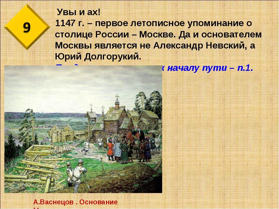 Увы и ах! 1147 г. – первое летописное упоминание о столице России – Москве....
