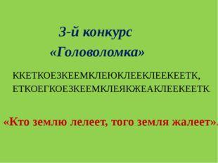 3-й конкурс «Головоломка» ККЕТКОЕЗКЕЕМКЛЕЮКЛЕЕКЛЕЕКЕЕТК, ЕТКОЕГКОЕЗКЕЕМКЛЕЯ