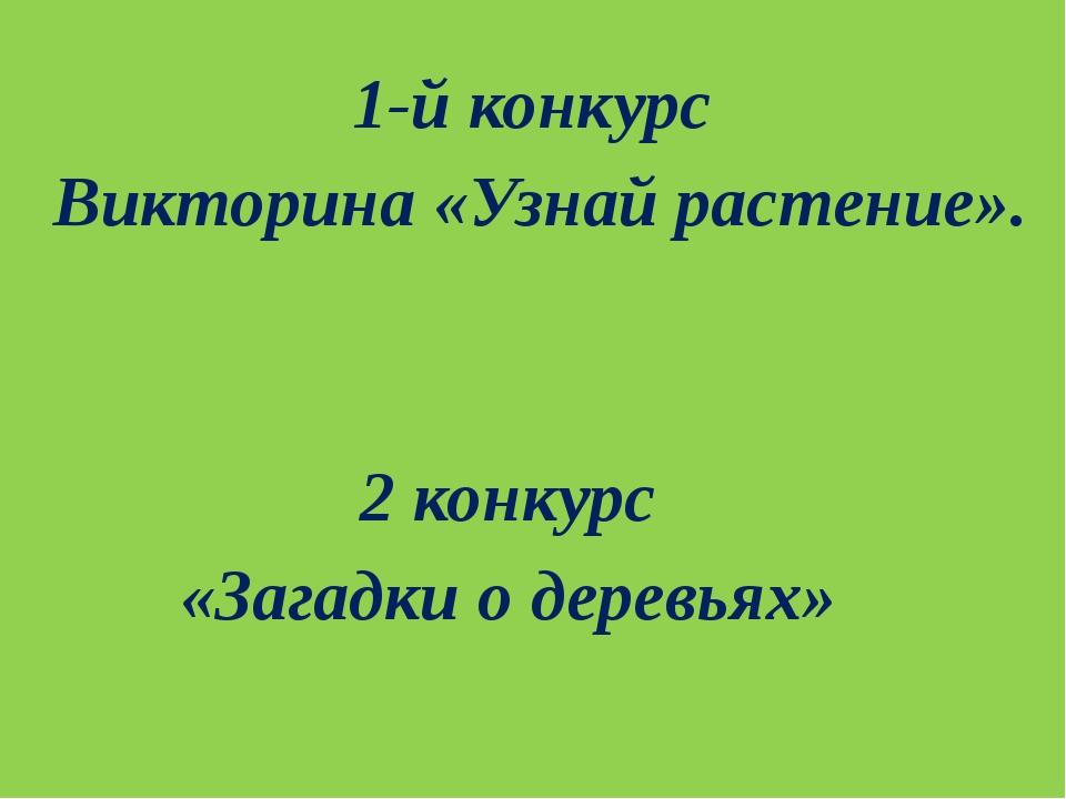 1-й конкурс Викторина «Узнай растение». 2 конкурс «Загадки о деревьях»