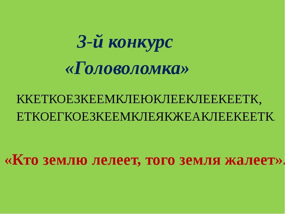 3-й конкурс «Головоломка» ККЕТКОЕЗКЕЕМКЛЕЮКЛЕЕКЛЕЕКЕЕТК, ЕТКОЕГКОЕЗКЕЕМКЛЕЯ...
