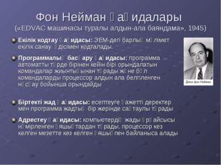 Фон Нейман қағидалары («EDVAC машинасы туралы алдын-ала баяндама», 1945) Екіл