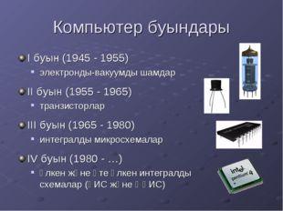 Компьютер буындары I буын (1945 - 1955) электронды-вакуумды шамдар II буын (1