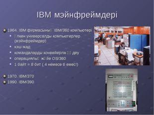IBM мэйнфреймдері 1964. IBM фирмасының IBM/360 компьютері үлкен универсалды к