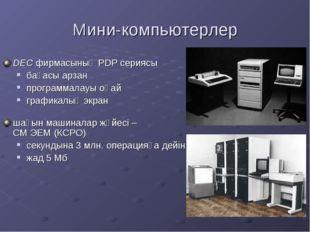 Мини-компьютерлер DEC фирмасының PDP сериясы бағасы арзан программалауы оңай