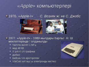 «Apple» компьютерлері 1976. «Apple-I» С. Возняк және С. Джобс 1977. «Apple-II