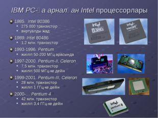IBM PC-ға арналған Intel процессорлары 1985. Intel 80386 275 000 транзистор в