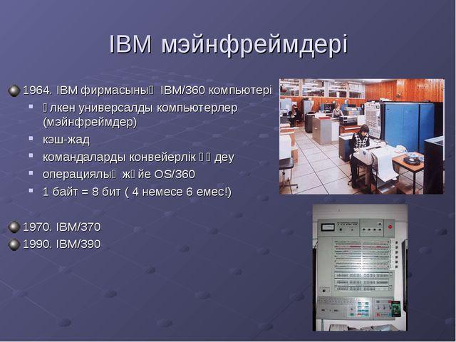 IBM мэйнфреймдері 1964. IBM фирмасының IBM/360 компьютері үлкен универсалды к...