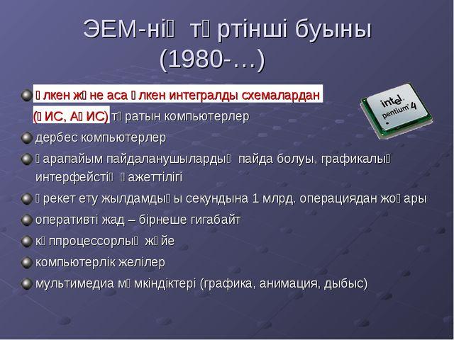 ЭЕМ-нің төртінші буыны (1980-…) үлкен және аса үлкен интегралды схемалардан...