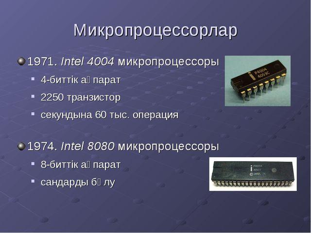 Микропроцессорлар 1971. Intel 4004 микропроцессоры 4-биттік ақпарат 2250 тран...
