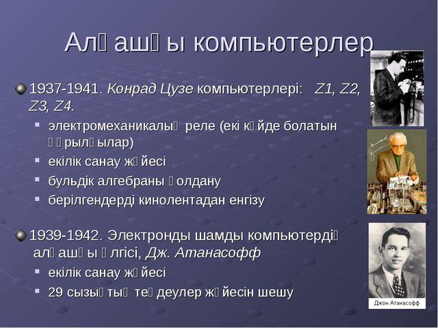 Алғашқы компьютерлер 1937-1941. Конрад Цузе компьютерлері: Z1, Z2, Z3, Z4. эл...
