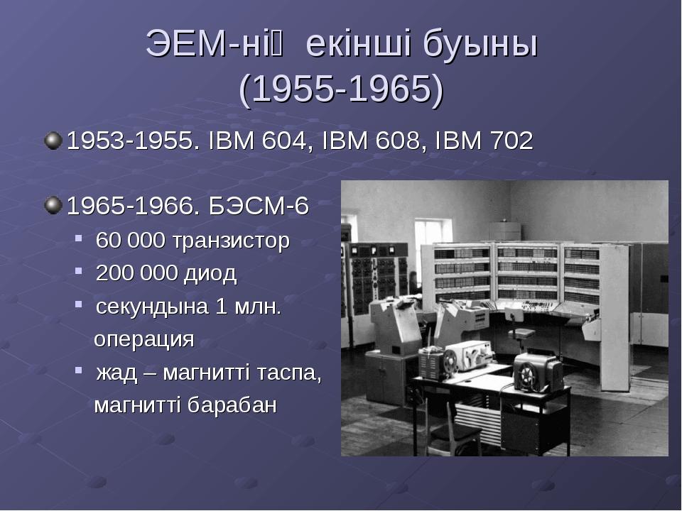 ЭЕМ-нің екінші буыны (1955-1965) 1953-1955. IBM 604, IBM 608, IBM 702 1965-19...