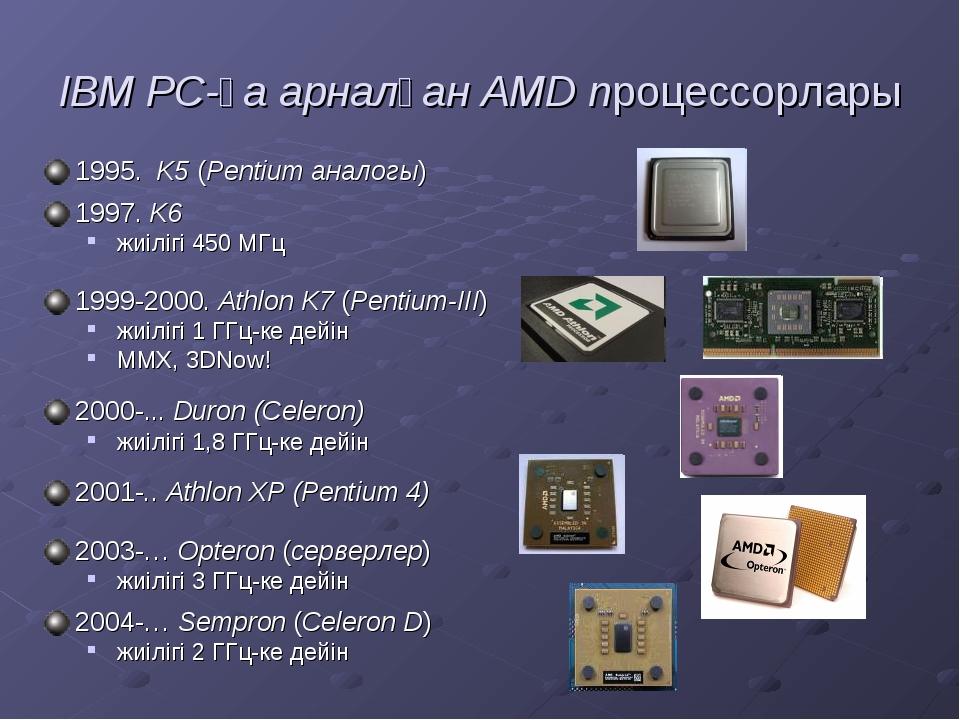 IBM PC-ға арналған AMD процессорлары 1995. K5 (Pentium аналогы) 1997. K6 жиіл...