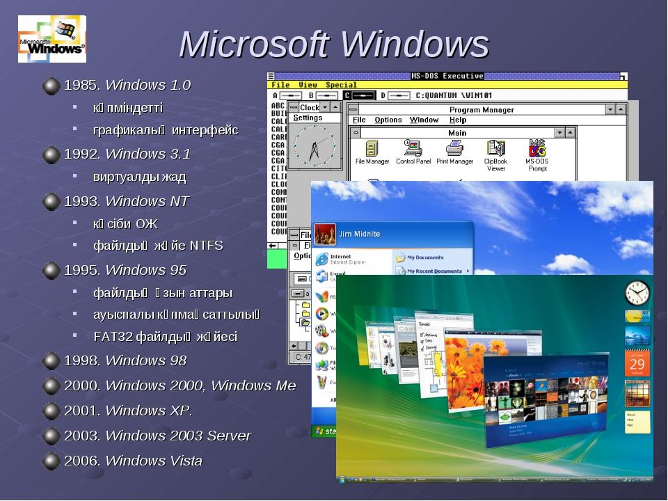 Microsoft Windows 1985. Windows 1.0 көпміндетті графикалық интерфейс 1992. Wi...