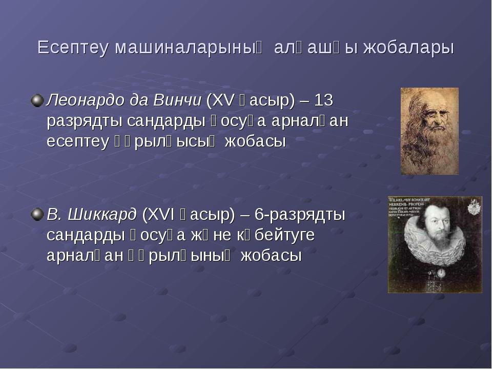 Есептеу машиналарының алғашқы жобалары Леонардо да Винчи (XV ғасыр) – 13 разр...