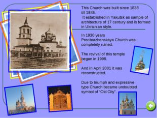 This Church was built since 1838 till 1845. It established in Yakutsk as samp