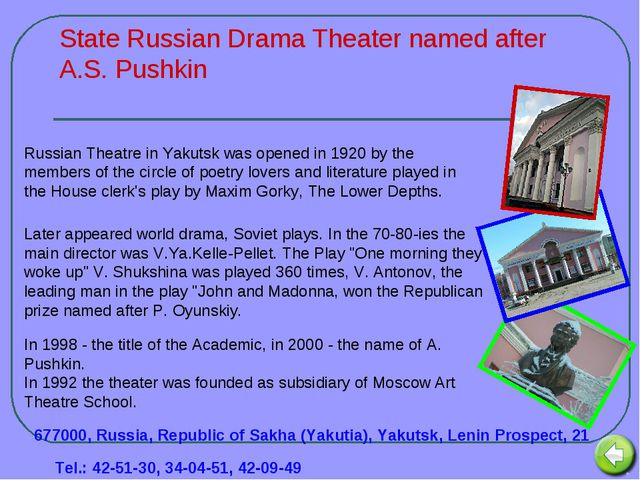 State Russian Drama Theater named after A.S. Pushkin 677000, Russia, Republi...