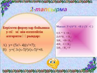 Мысал: У=(А*Х2 +В )/ (Х2 -С ) X * X =R1; A*R1 = R2; R2 +B= R3 ; R1 -C= R4; R3