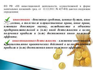 ФЗ РФ «Об инвестиционной деятельности, осуществляемой в форме капитальных вло