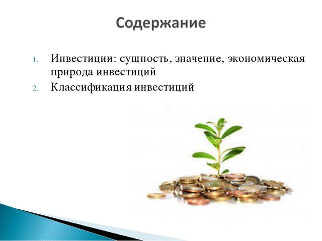 Инвестиции: сущность, значение, экономическая природа инвестиций Классификаци...