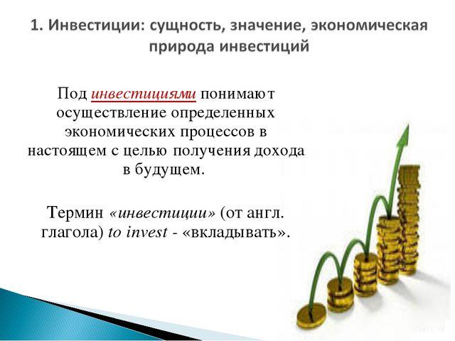 Под инвестициями понимают осуществление определенных экономических процессов...
