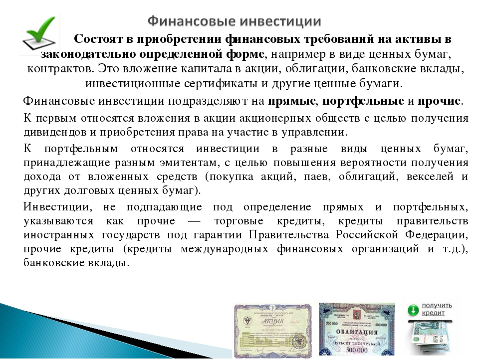 Состоят в приобретении финансовых требований на активы в законодательно опре...