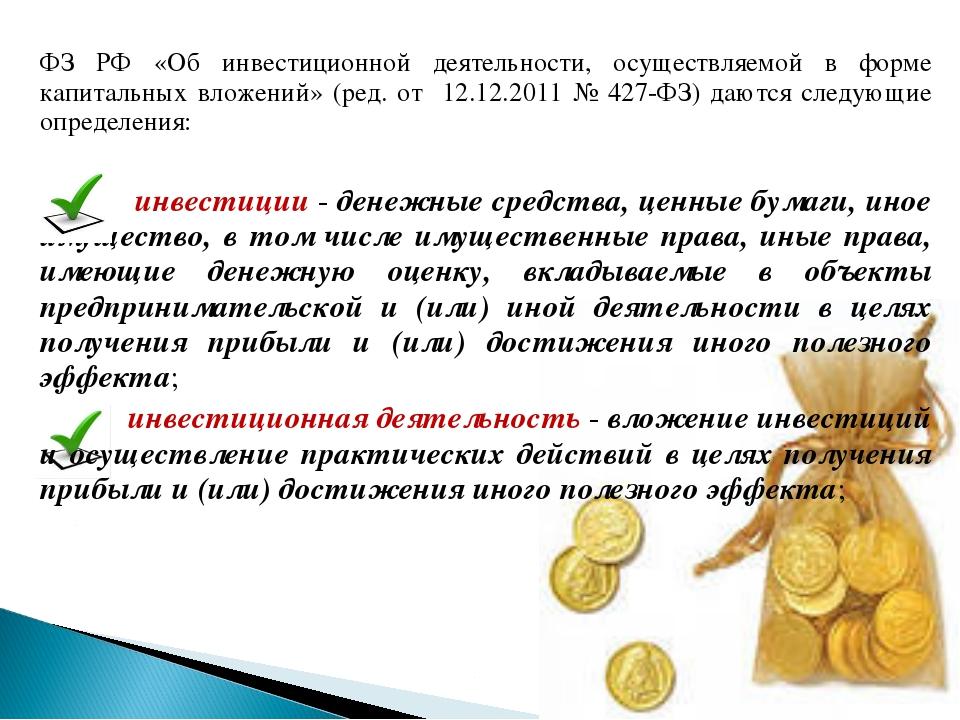 ФЗ РФ «Об инвестиционной деятельности, осуществляемой в форме капитальных вло...