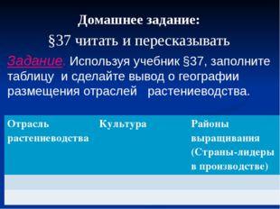 Домашнее задание: §37 читать и пересказывать Задание. Используя учебник §37,