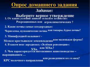 Опрос домашнего задания Задание: Выберите верное утверждение 1. От каких усл