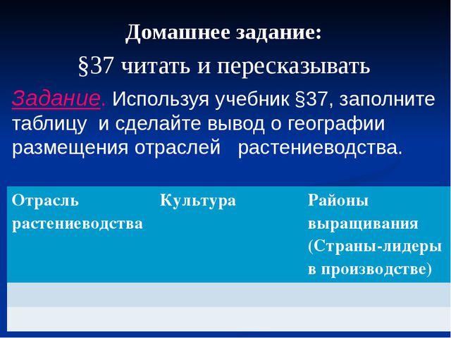 Домашнее задание: §37 читать и пересказывать Задание. Используя учебник §37,...