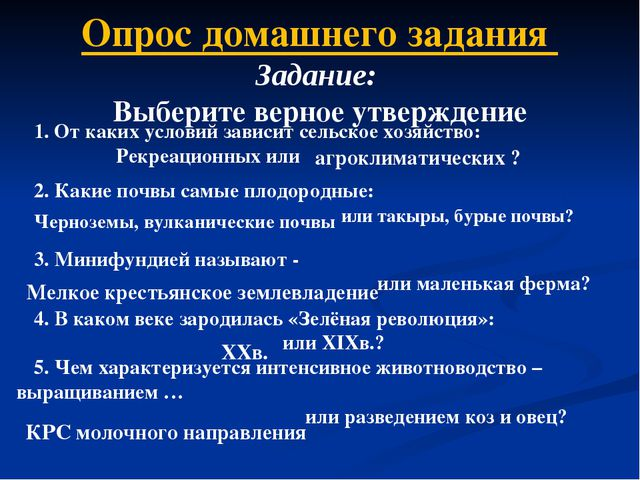 Опрос домашнего задания Задание: Выберите верное утверждение 1. От каких усл...