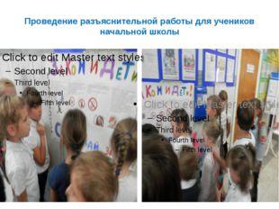 Проведение разъяснительной работы для учеников начальной школы