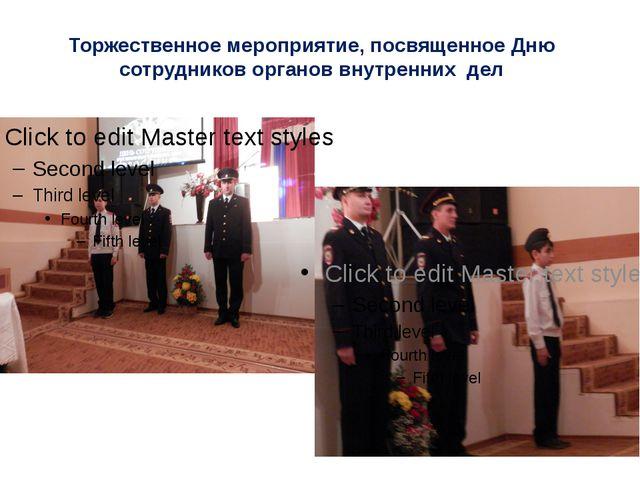 Торжественное мероприятие, посвященное Дню сотрудников органов внутренних дел