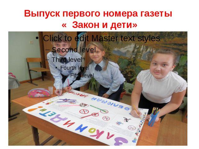 Выпуск первого номера газеты « Закон и дети»