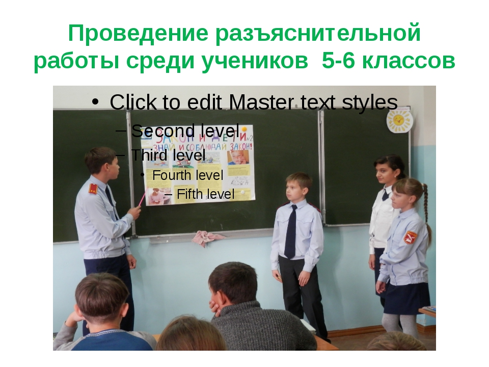 Проведение разъяснительной работы среди учеников 5-6 классов