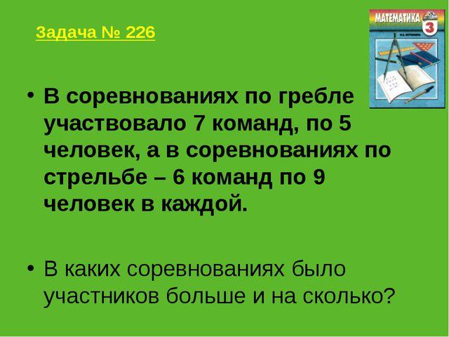 Задача № 226 В соревнованиях по гребле участвовало 7 команд, по 5 человек, а...