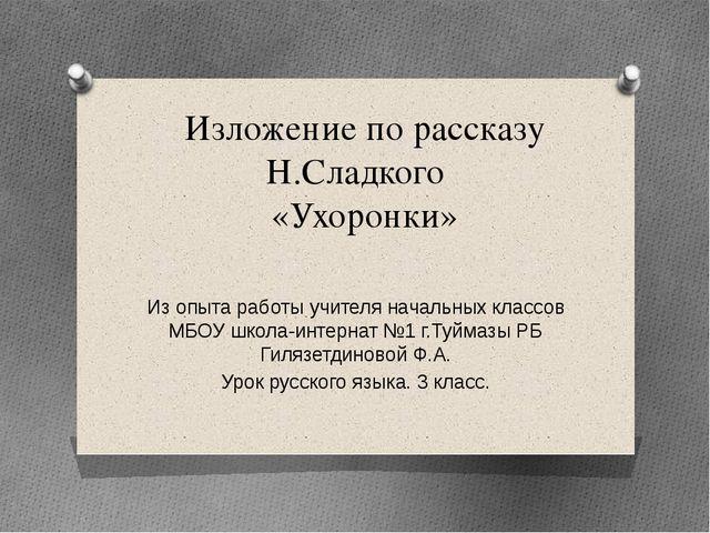 Изложение по рассказу Н.Сладкого «Ухоронки» Из опыта работы учителя начальных...