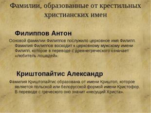 Фамилии, образованные от крестильных христианских имен Филиппов Антон Осново